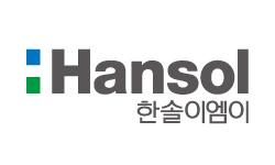 한솔이엠이(주)
